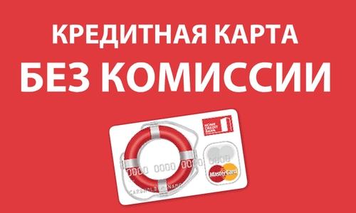 Кредитная карта без комиссии и кредит наличными